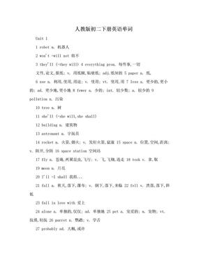 人教版初二下册英语单词.doc