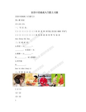 汉语口语速成入门篇上习题.doc