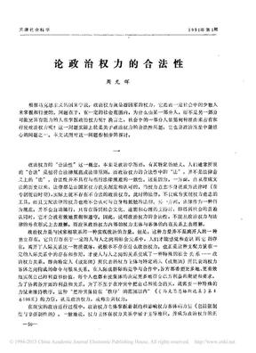 论政治权力的合法性.pdf