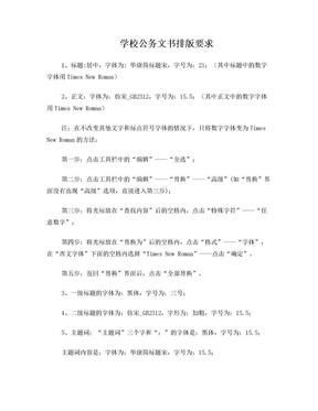 学校公文字体格式要求、模版.doc