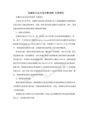 金融衍生品交易失败案例  巴林银行.doc