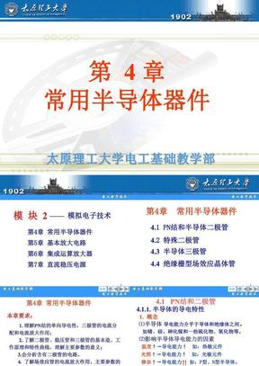 电工电子学(PPT)-4.ppt
