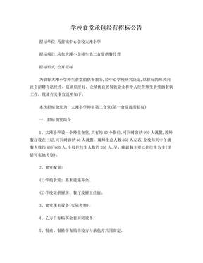 学生食堂招标书.doc