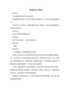 防地震安全教育.doc
