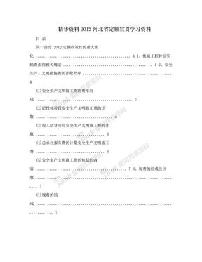 精华资料2012河北省定额宣贯学习资料.doc