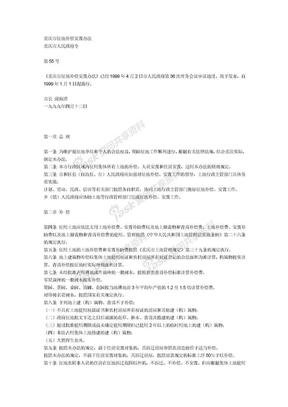 重庆市征地补偿安置办法