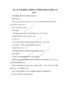 【doc】单唾液酸四己糖神经节苷脂钠注射液含量测定方法研究.doc