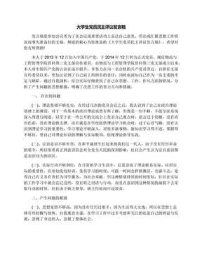 大学生党员民主评议发言稿.docx