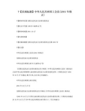 中华人民共和国工会法(2001年修正).doc