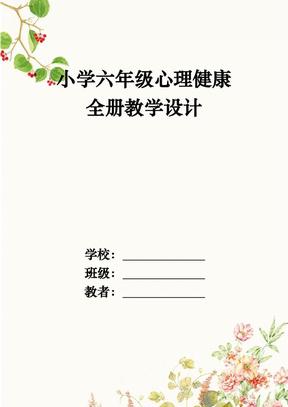 六年级心理健康全册教学设计.pdf