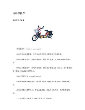电动摩托车.doc