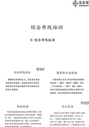综合布线标准及基础知识.ppt