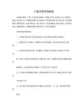 口腔诊所规章制度.doc