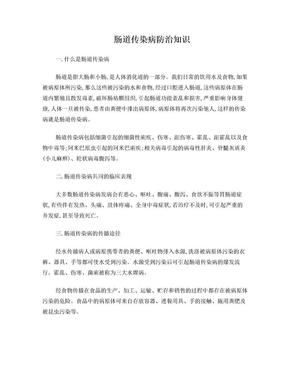 肠道传染病防治知识.doc