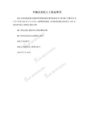 不拖欠农民工工资证明书.doc