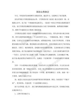 国语心得体会.doc