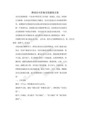 移动公司企业文化建设方案.doc