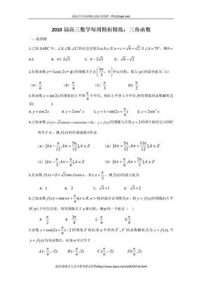 高三数学每周精析精练之三角函数.doc