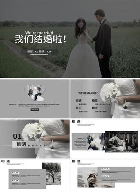 气质极简灰色婚礼展示PPT模板
