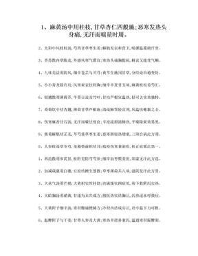 新编汤头歌诀.doc