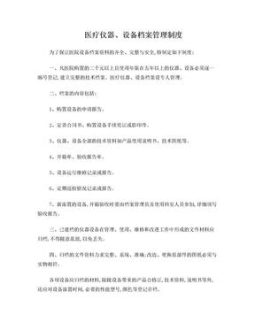 医疗设备档案管理制度.doc