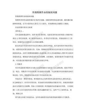 转载纸媒作品的版权问题.doc