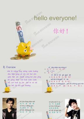 对外汉语语音教学.ppt