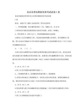 北京市普法维权培训考试试卷C卷.doc