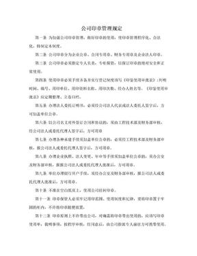 公司印章管理规定.doc