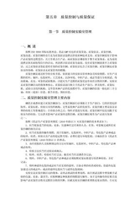 第五章 质量控制与质量保证.doc