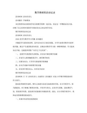 数学教研组活动记录.doc