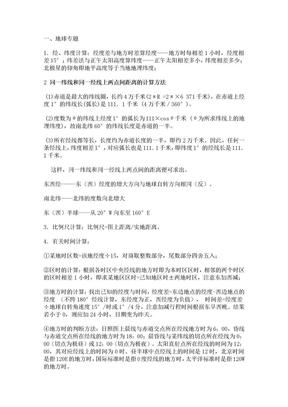2010年高考地理复习宝典.doc