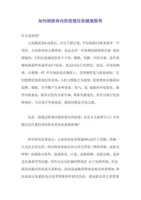 如何清除体内的宿便还你健康肠胃!.pdf