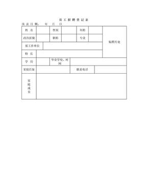 招聘人员信息登记表.doc