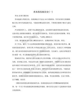 香水的发展历史(一).doc