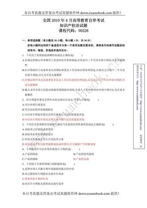 全国2010年4月高等教育自学考试《知识产权法》真题及答案.pdf