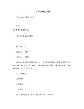 《天津市建设工程施工合同》(GF-1999-0201).doc