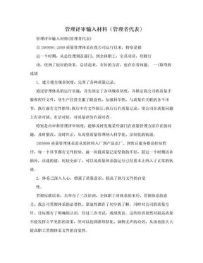 管理評審輸入材料(管理者代表).doc