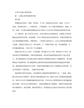 小学生自强之星演讲稿.doc