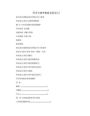 汽车专业毕业论文范文[1].doc