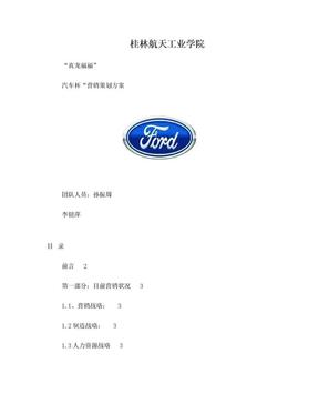 福特福克斯汽车营销策划.doc