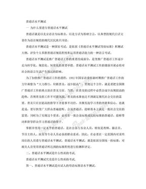 2010普通话培训讲义_普通话等级考试学习教程.doc