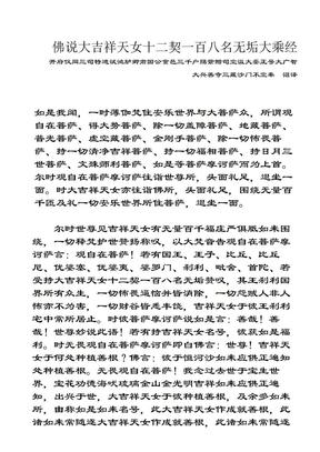 大吉祥天女十二契一百八名无垢大乘经.doc