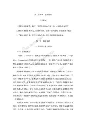管理学基础电子书24.doc