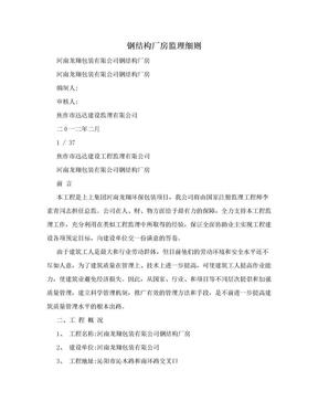 钢结构厂房监理细则.doc