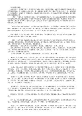 张怀旧命理文集.doc