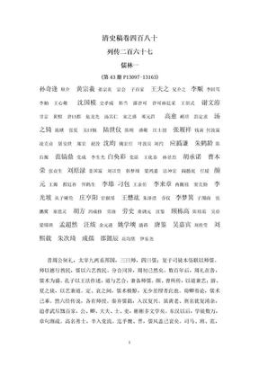 25清史稿儒林列传1-4.doc