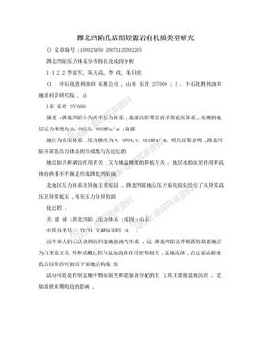 潍北凹陷孔店组烃源岩有机质类型研究.doc