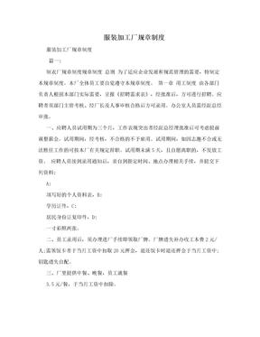服装加工厂规章制度.doc