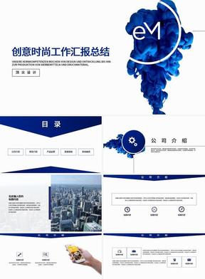 蓝色水墨商务科技项目推介计划PPT 048.pptx